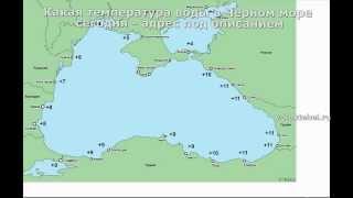 Смотреть видео архив температуры воды в черном море