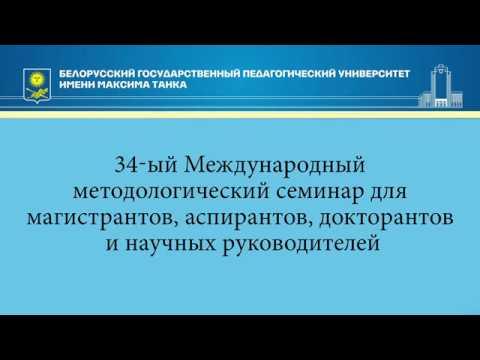 34-ый Международный методологический семинар