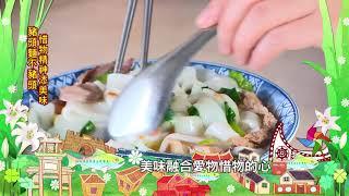 【預告】豬頭麵不豬頭 美味增添惜物精神