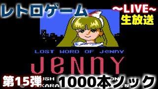 レトロゲーム1000本ノック ロストワード・オブ・ジェニー リカちゃん人形亜種が主人公