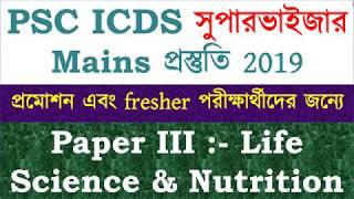 PSC ICDS সুপারভাইজার Mains প্রস্তুতি    Life Science & Nutrition (Paper III)    Day 01