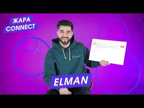 Elman / ЖАРА Connect