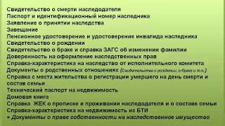 1. Первичные документы для оформления наследства(, 2015-07-29T03:17:49.000Z)