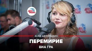 ВИА Гра - Перемирие (#LIVE Авторадио)