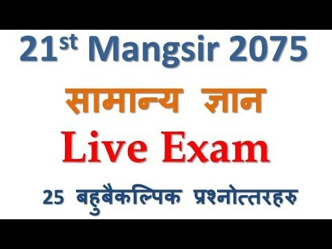 Live exam NRB GK सामान्य ज्ञान by Shraddha Shrestha