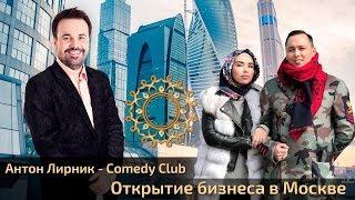 Смотреть Антон Лирник - Comedy club. Открытие бизнеса в Москве. онлайн