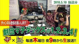FM HOT839『劇団マチダックスの1,2,3,4!』2018年5月10日生放送分を音声...
