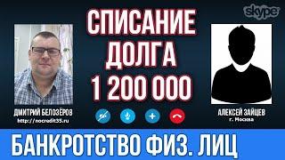 Банкротство физических лиц в городе Москва  Списание долга по банкротству в 1 200 000 рублей