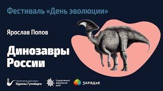 Фестиваль «День эволюции» | Динозавры России – Ярослав Попов