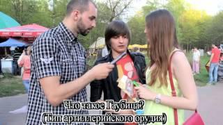 Беларусы Знают - опрос 9 мая  Лига Активной Молодежи