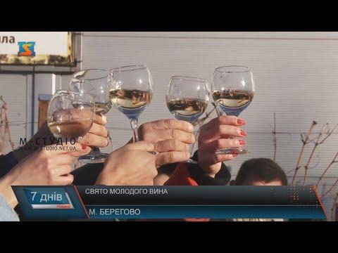 Свято молодого вина