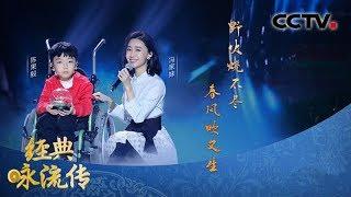 [经典咏流传第三季]冯家妹 陈果毅为你唱经典《赋得古原草送别》| CCTV