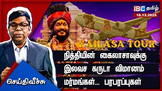 Seithi Veech 18-12-2020 IBC Tamil Tv