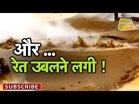 और रेत उबलने लगी ! | Rajasthan Tak
