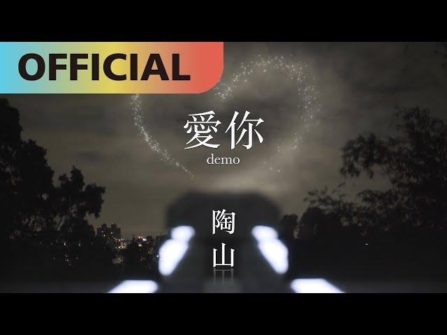 陶山 Skot Suyama -【愛你 demo】Love You demo | Lyric Video