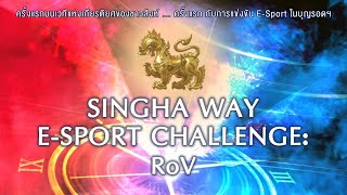 Singha Way E-Sport Challenge : ROV - M1.3: knockout55 - จิงจังGaming