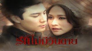 รักไม่มีวันตาย-rakmaimeewantai-ep-14-18-06-62-ch3thailand