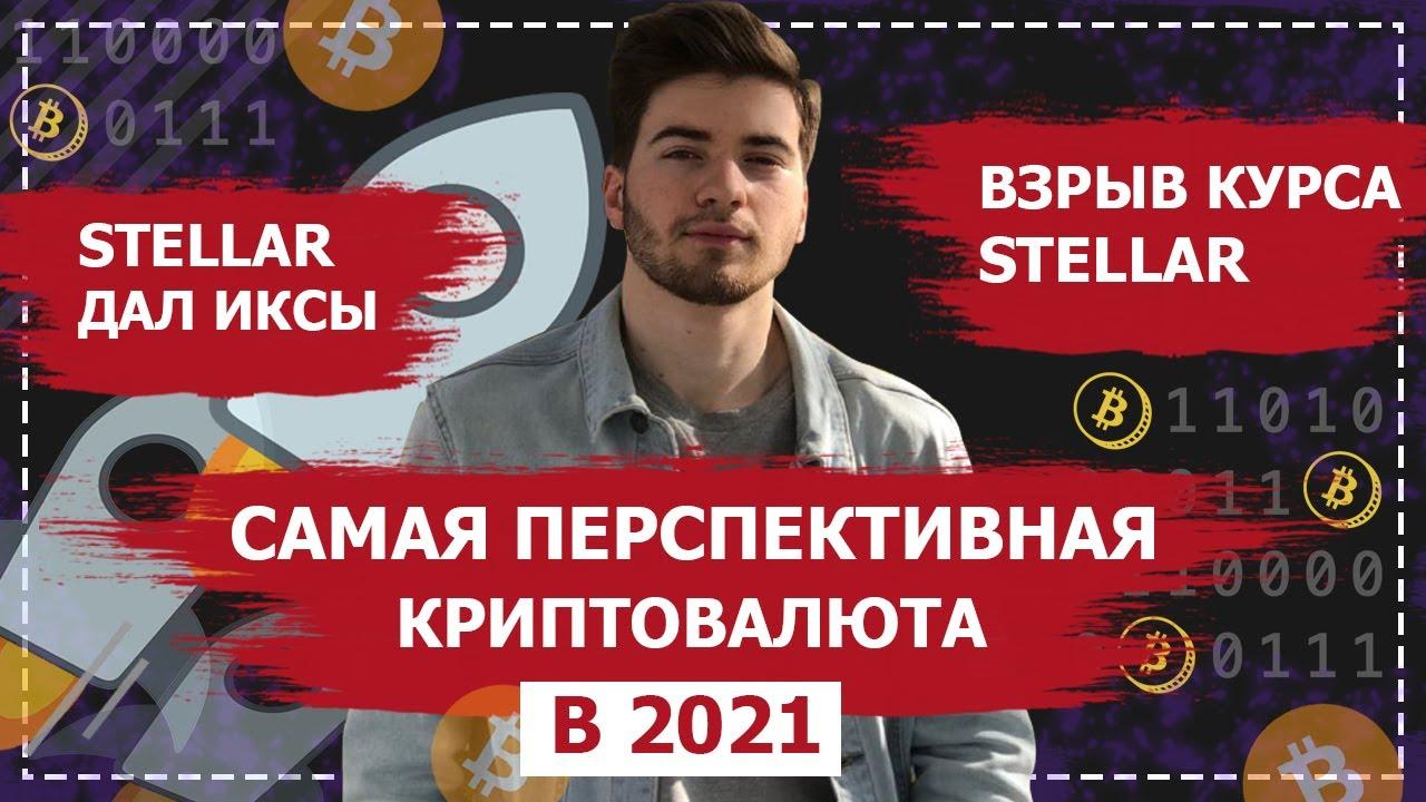 САМАЯ ПЕРСПЕКТИВНАЯ КРИПТОВАЛЮТА STELLAR(XLM). ВЗРЫВ КУРСА СТЕЛЛАР 2021 !