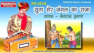 सूता शेर जंगल का राजा- नेनाराम इनाणा, Bhajan Nenaram Inana Original