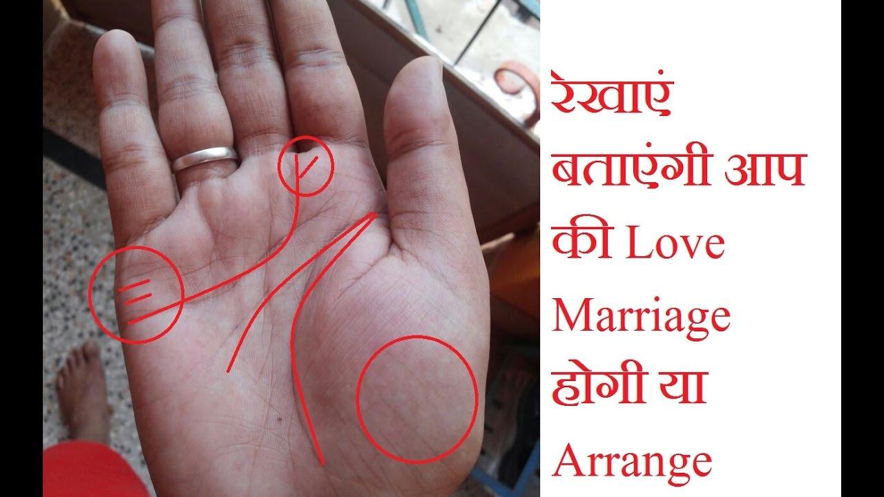 रेखाएं बताएंगी आप की love marriage होगी या arrange marriage