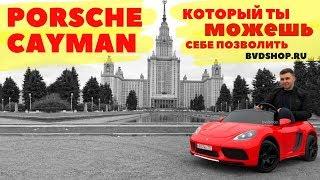 Детский электромобиль Porsche Cayman 180w 24v обзор