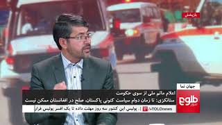 JAHAN NAMA: Interferences In Afghanistan Crisis Discussed