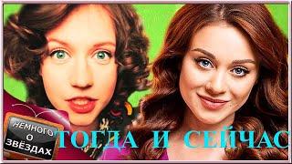 Актёры УНИВЕРА! ТОГДА И СЕЙЧАС!!! 2008 и 2018