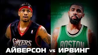 Аллен Айверсон vs Кайри Ирвинг | Разбор НБА
