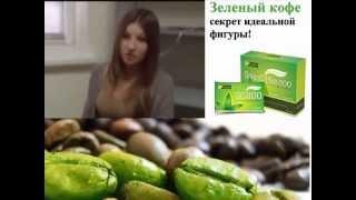 Купить зеленый кофе в Черкассах  Отзывы покупателей