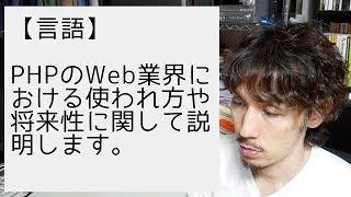 PHPのWeb業界における使われ方や将来性に関して説明します。