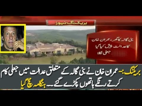 Imran Khan Submit Fake Documents In Court | News Headlines