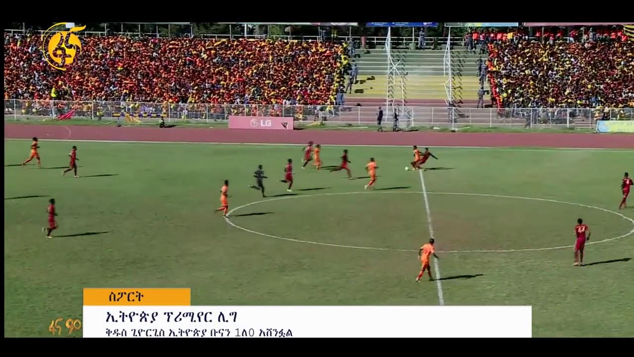 Saint George 1-0 Ethiopian Coffee_FULL HIGHLIGHT 2018