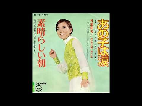 可愛和美 「あの子は涙」 1970