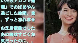 三倉茉奈、山田スミ子さんを偲ぶ「おばあやんと過ごした時間、言葉、ず...