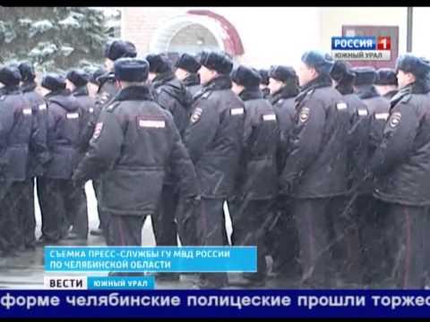Полицейские перешли на зимнюю форму одежды
