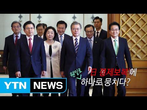 """16개월 만에 회동...""""日 경제보복 부당"""" / YTN"""