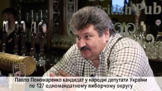 Видеообращение кандидата в депутаты Павла Пономаренко