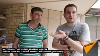 Мастер класс от Sputnik Армения или как сделать настоящий армянский хоровац шашлык(, 2016-05-29T16:52:36.000Z)