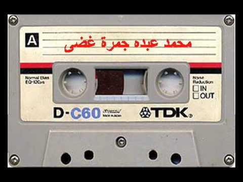 محمد عبده - جمرة غضى - النسخة الاصلية