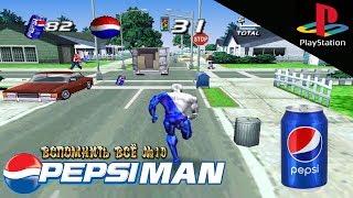 PepsiMan - Вспомнить всё №10 (Ретро рубрика) PS1