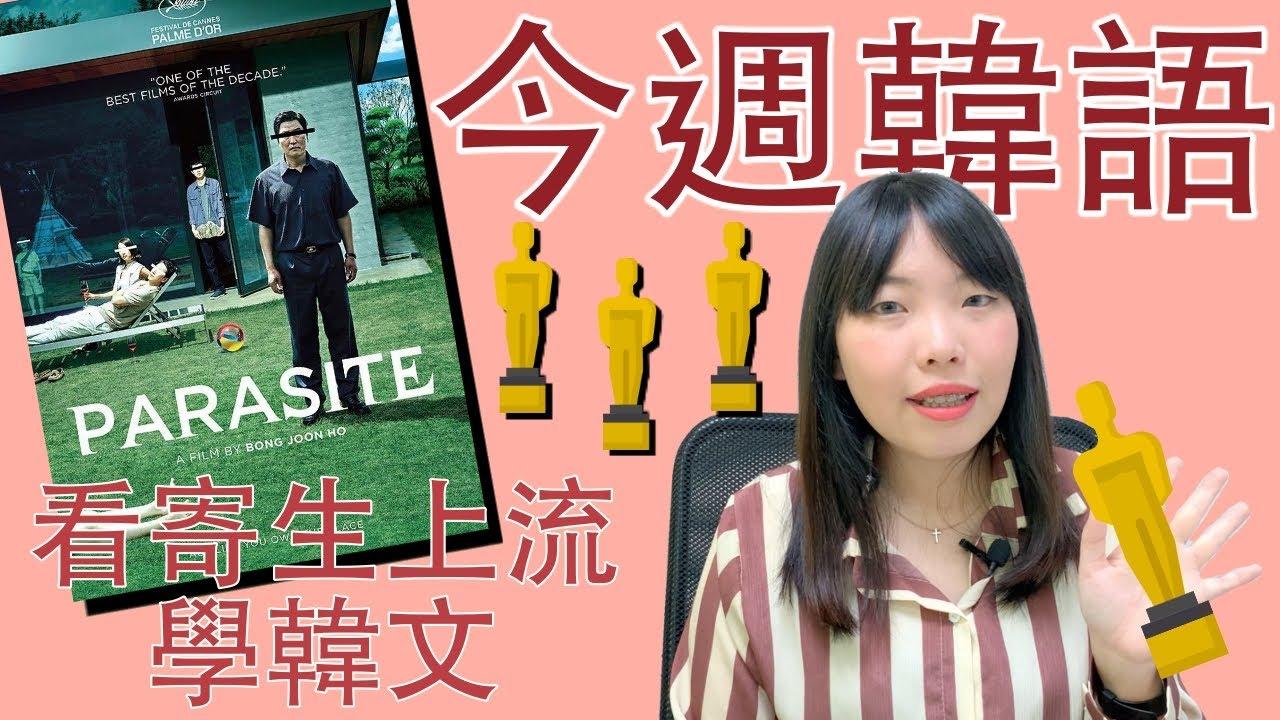 看電影學韓文! 跟著我們一起看〈寄生上流〉!! 今週韓語 - YouTube