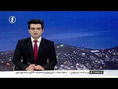 1TV 10pm Dari News 20.02.2018 خبرهای ده شب تلویزیون یک