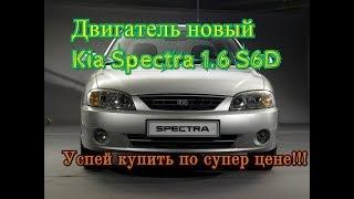 Двигатель Киа Спектра 1.6 S6D новый и Б\У
