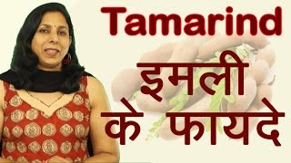 इमली के फायदे । Health benefits of Imli Tamarind   Ms Pinky Madaan