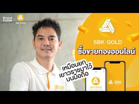 SBK Gold ซื้อขายทองออนไลน์ เหมือนยกเยาวราชมาไว้บนมือถือ