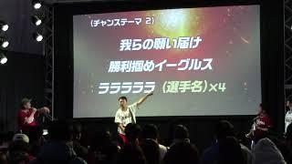 2019楽天イーグルス 応援決起集会②.