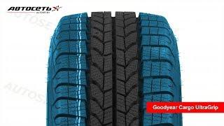 Обзор зимней шины Goodyear Cargo UltraGrip ● Автосеть ●