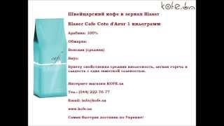 Кофе в зернах Blaser Cafe Cote d'Azur 1 кг(Удивительный кофейный букет с оригинальными вкусовыми особенностями, которых удалось достичь путем объед..., 2013-09-17T09:53:41.000Z)