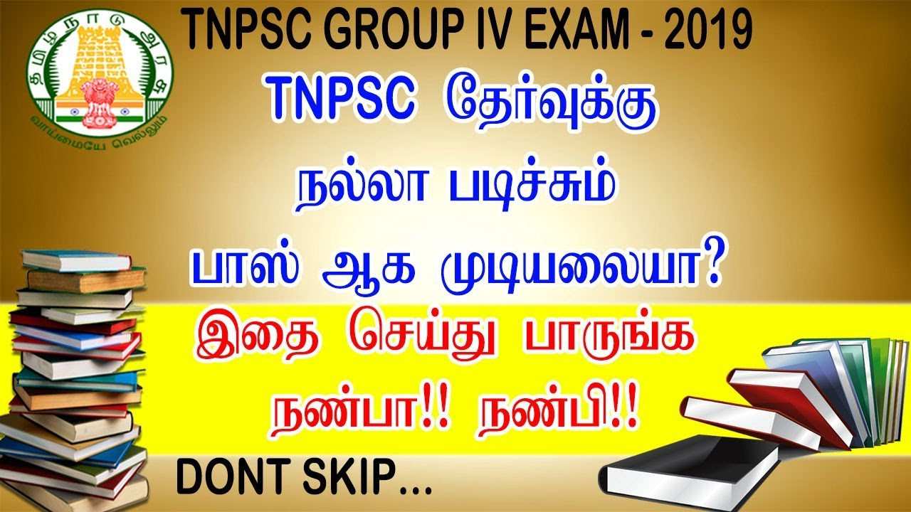 TNPSC Group 4 Study Material - PDF Download | Exams Daily
