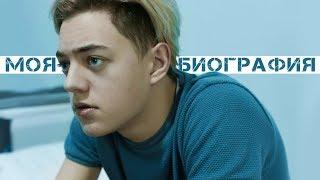 ЛЕША ЧЕНСКИЙ - МОЯ БИОГРАФИЯ (Финал Хайп Кемпа)